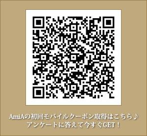 AmiAの初回モバイルクーポン取得はこちら♪アンケートに答えて今すぐGET!