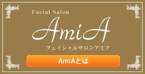 AmiAとは