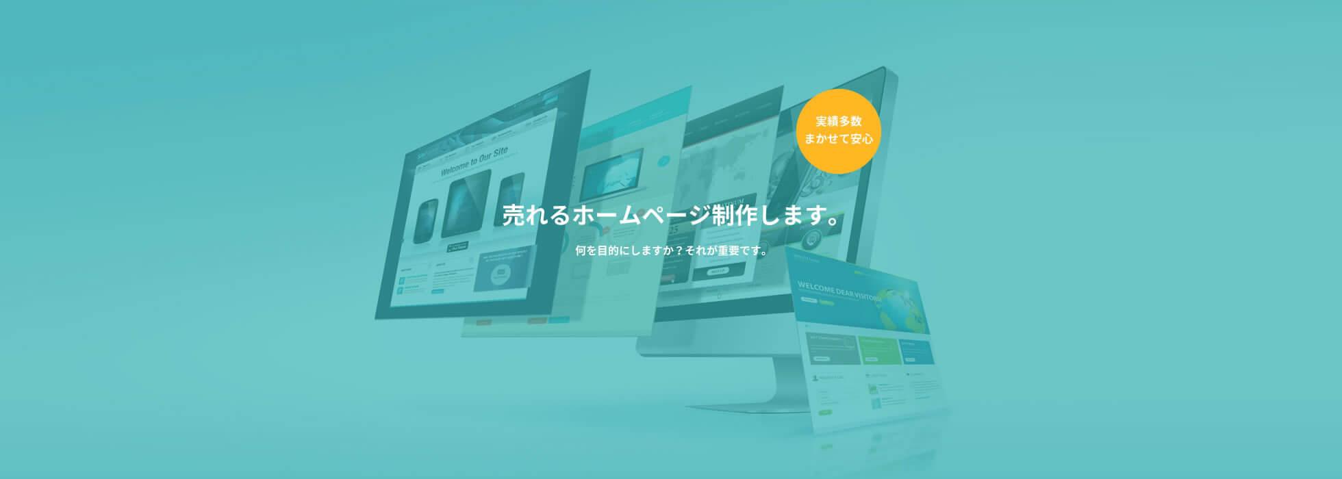 売れるホームページ制作します。