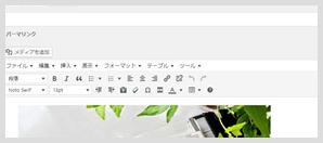 ブログ機能