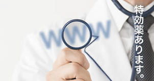 ホームページ無料診断