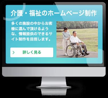介護・福祉のホームページ制作へ