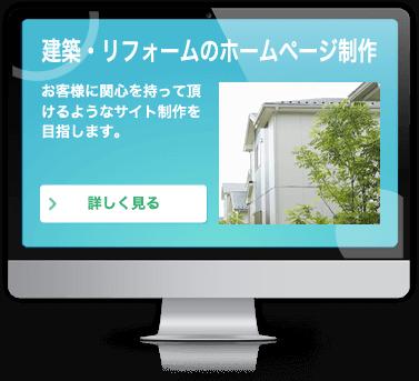 建築・リフォームのホームページ制作へ