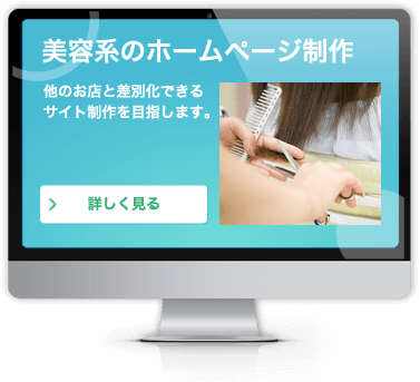 美容系のホームページ制作へ