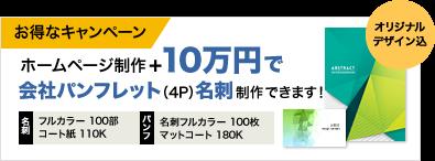 お得なキャンペーン ホームページ制作+10万円で会社パンフレット(4P)名刺制作できます!