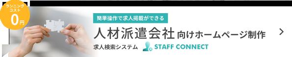 人材派遣会社向けホームページ制作 STAFF CONNECT