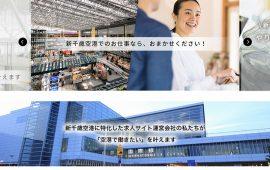 人材派遣会社ホームページ STAFF CONNECT使用 株式会社HKS様