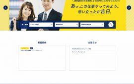 人材派遣会社ホームページ STAFF CONNECT使用 PROPRO株式会社様