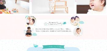 保育園、幼稚園サイト